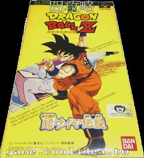 七龍珠Z 超級賽亞人傳說 卡匣盒裝封面