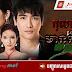 CH3- Thai Drama_ Kolab Meanpis [48-60End]