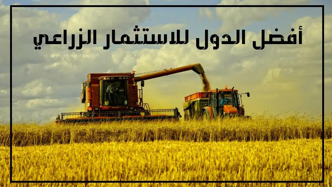 أفضل, الدول, للاستثمار, الزراعي