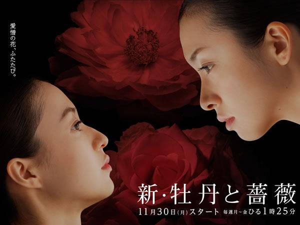 新牡丹與薔薇 Shin Botan to Bara