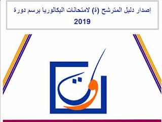 إصدار دليل المترشح (ة) لامتحانات البكالوريا برسم دورة 2019