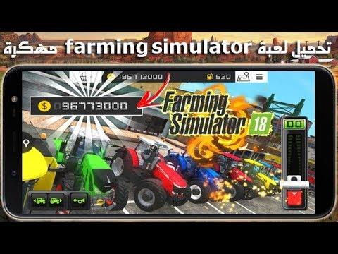 تحميل لعبة Farmer sim 2018 مهكرة