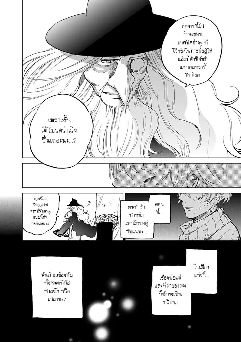 อ่านการ์ตูน Saihate no Paladin ตอนที่ 4 หน้าที่ 48