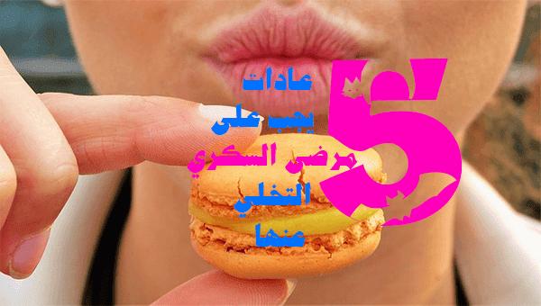 5 عادات يجب على مرضى السكري التخلي عنها