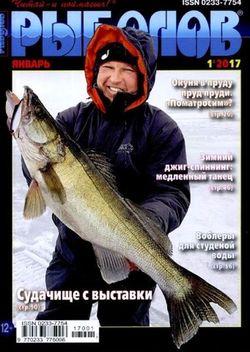Читать онлайн журнал<br>Рыболов (№1 январь 2017)<br>или скачать журнал бесплатно