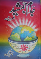 Jaam e Jamshed By Jamshed Kamboh