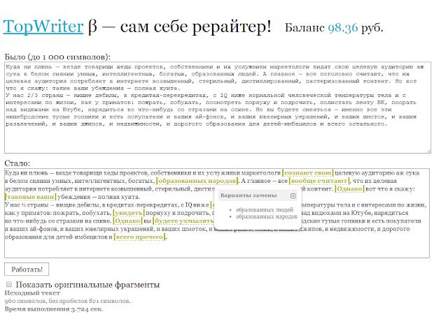 topwriter ru