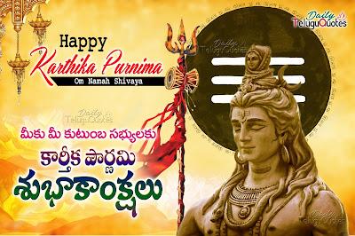karthika-purnima-telugu-quotes-greetings-wishes-hd-wallpapers