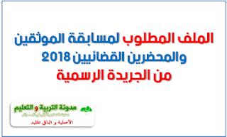 الملف المطلوب للمشاركة في مسابقة الموثقين و المحضرين القضائيين 2018
