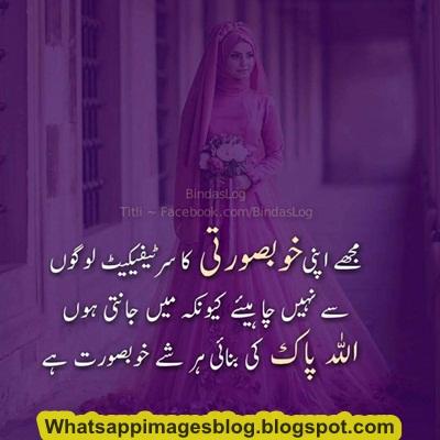 Whatsapp DP Images In Urdu Download - Whatsapp Status