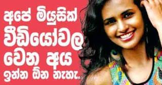 Gossip Chat with  Umali Thilakaratne .