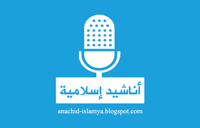 اناشيد اسلامية تحميل اناشيد