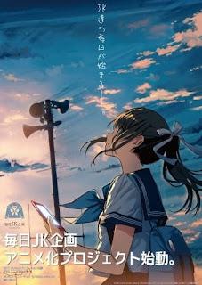 تقرير الحلقة الخاصة التخطيط اليومي جيكي Mainichi JK Kikaku Episode 0