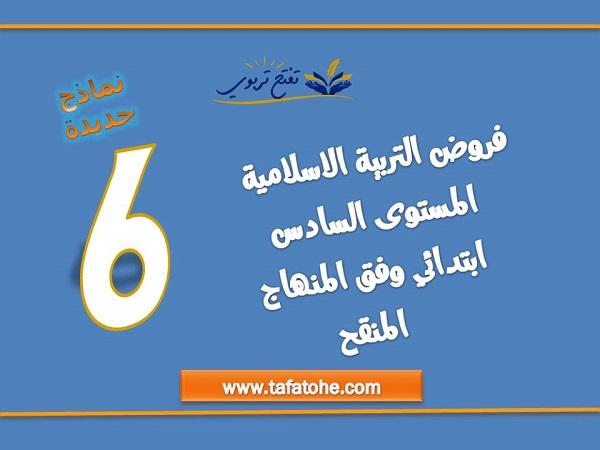 تجميعية فروض التربية الاسلامية المستوى السادس وفق المنهاج الجديد