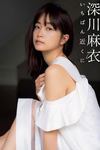Mai Fukagawa 深川麻衣, FLASH 2019.12.03 (フラッシュ 2019年12月03日号)