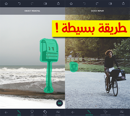 طريقة بسيطة لإزالة أي شيئ من الصورة + إزالة الحبوب بإستعمال هاتفك الذكي !