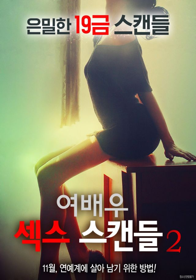 Actress Sex Scandal 2 (2016) [korea 18+]