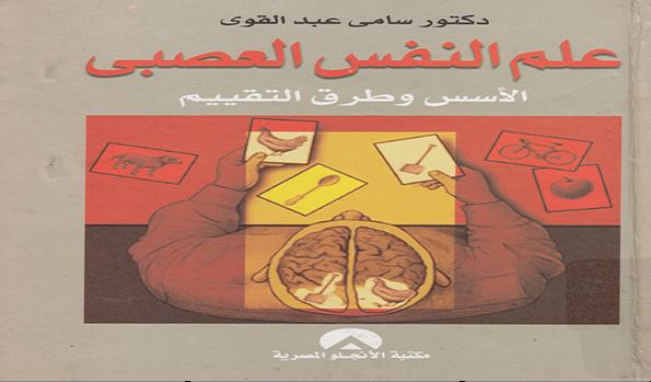 علم النفس العصبي PDF
