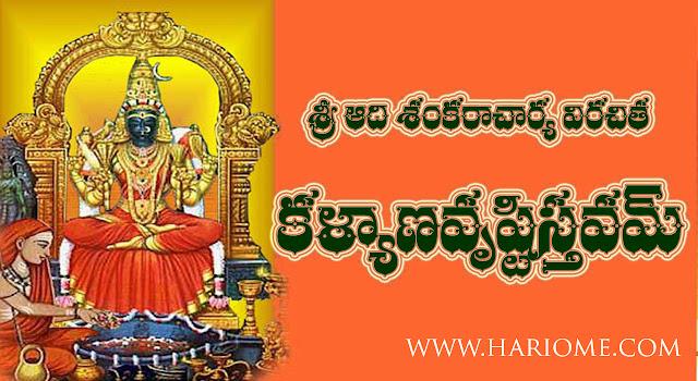 కల్యాణవృష్టిస్తవః | Kalyana Vrusti Stavam | GRANTHANIDHI | MOHANPUBLICATIONS | bhaktipustakalu | Bhakthi Pustakalu | Bhaktipustakalu | Bhakti Pustakalu | BhakthiBooks | MohanBooks | Bhakthi | Bhakti
