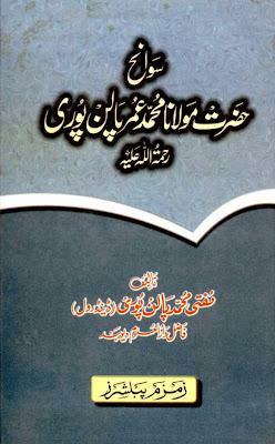 Swaneh Hazrat Maulana Muhammad Umar Palanpuri By Shaykh Palanpuri