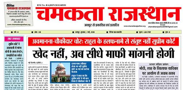 दैनिक चमकता राजस्थान 1 मई 2019 ई-न्यूज़ पेपर