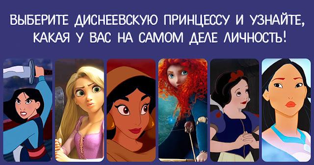 Выберите диснеевскую принцессу и узнайте, какая у вас на самом деле личность! Фото удивительное Тест Правило имя взгляд