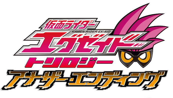 Kamen Rider EX-AID Another Ending - Trilogy Theme Songs