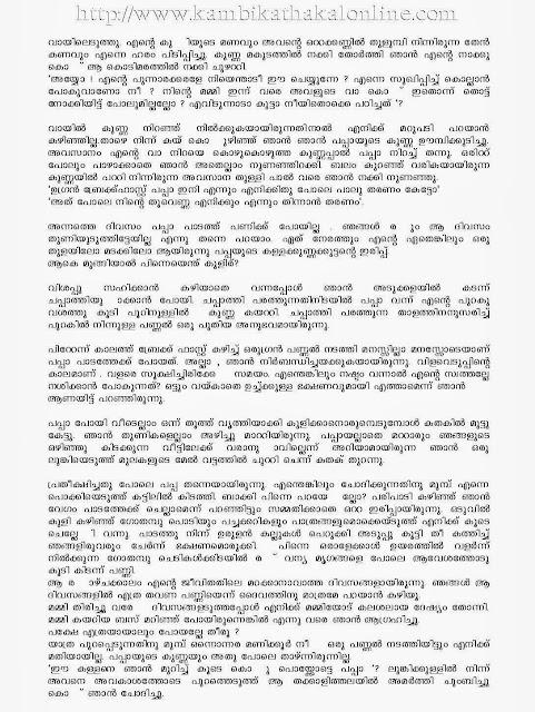 Malayalam Sex And Hot Adult Stories Kambi Kadhakal-7625