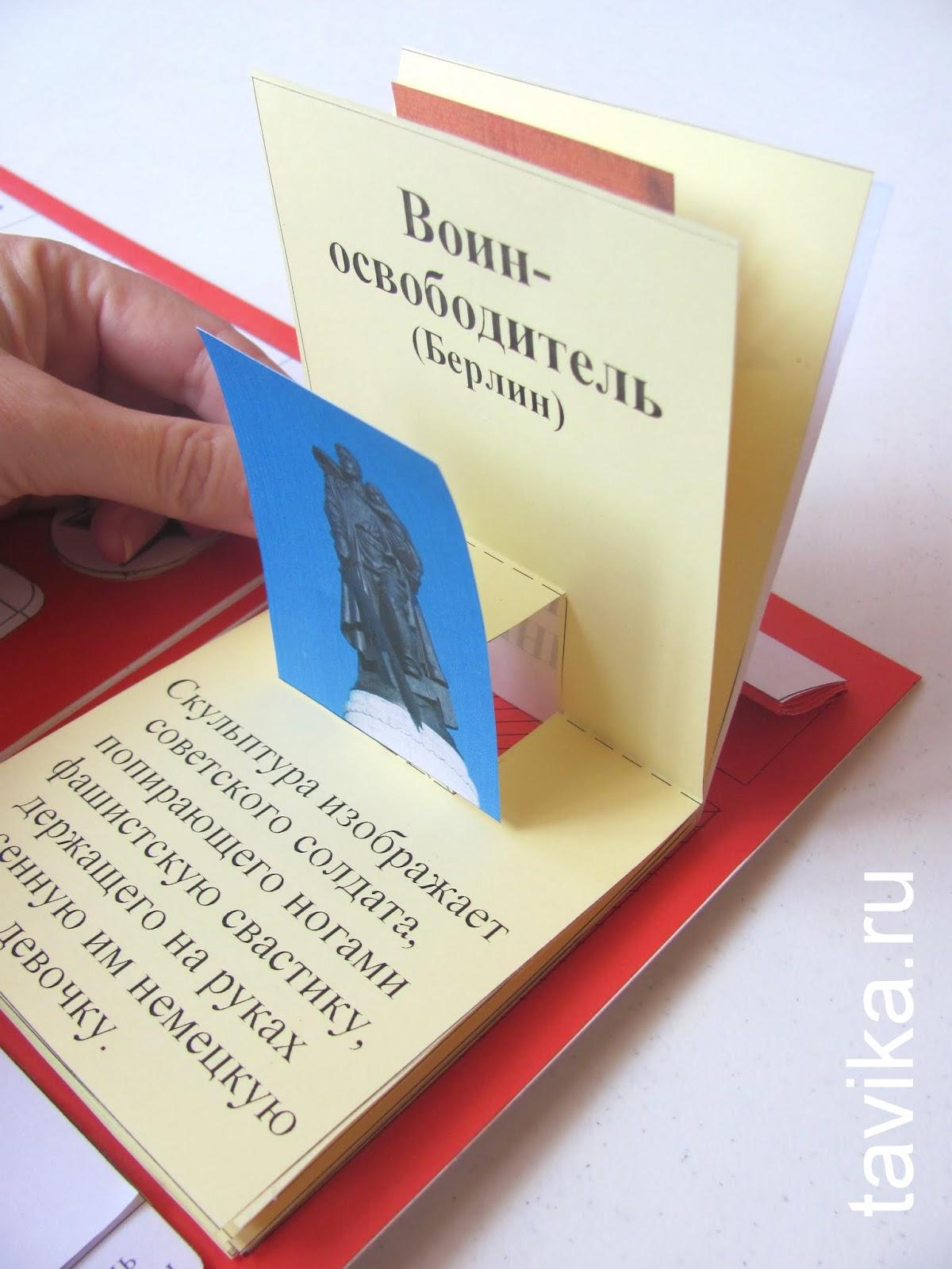 Книжка панорама своими руками скачать шаблон