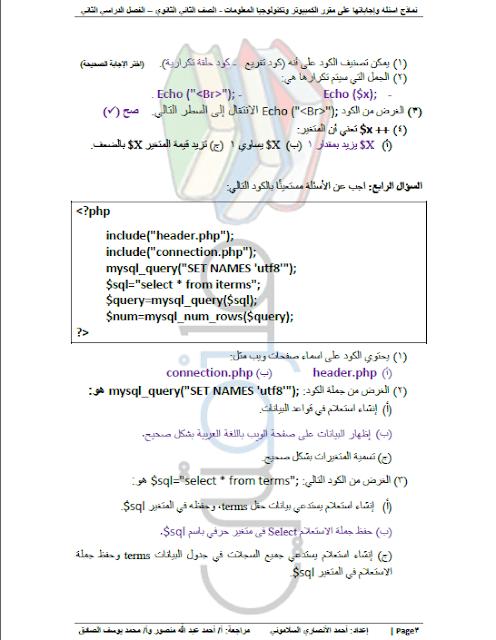 مراجعة حاسب الي للصف الثانى الثانوي الترم الثاني