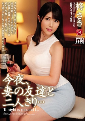Tonight, Two People Alone With A Friend Of His Wife ... Holly Saki [JUY-020 Hiiragi Saki]