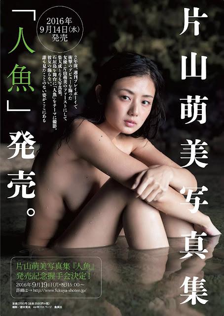 Moemi Katayama 片山萌美 Ningyo 人魚 Photobook Cover
