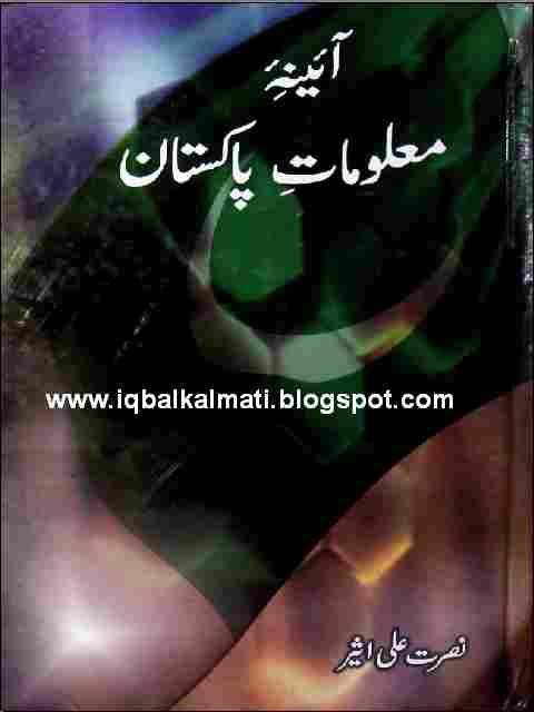 Aaina Maloomat e Pakistan General Knowledge MCQs Book
