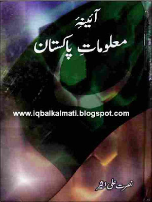 Aaina Maloomat e Pakistan General Knowledge MCQs Book