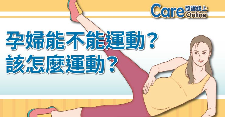 孕婦能不能運動?該怎麼運動?