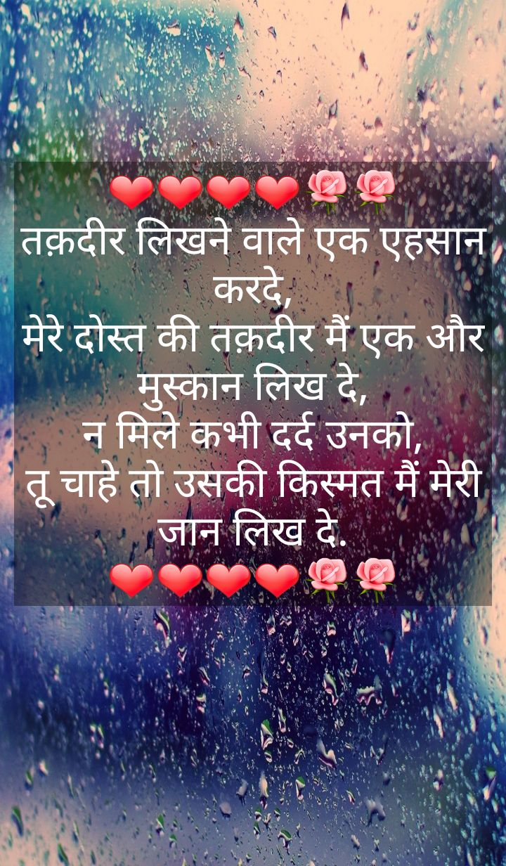 Funny friendship shayari in hindi : Mere Dost Ki Takdir Main