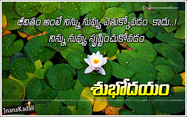 good morning telugu Quotes, Self motivation thoughts in Telugu, Telugu Inspirational Quotes