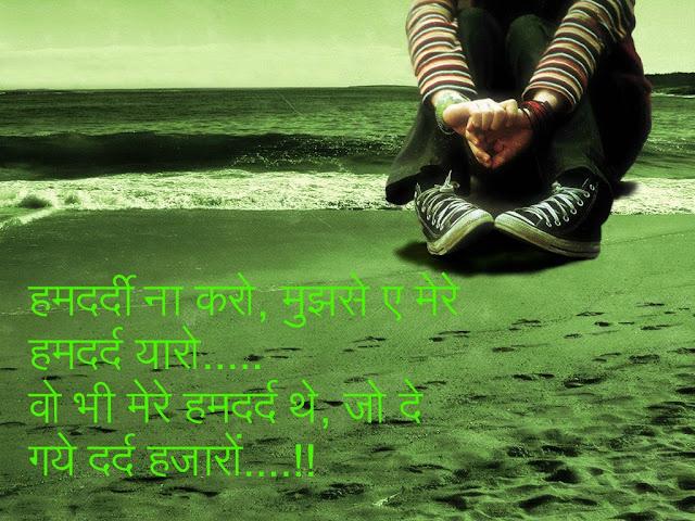 Sad Heart Broken Hindi Shayari