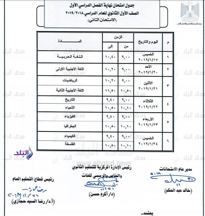 جدول امتحانات اولي ثانوي عام تراكمي 2019 رسمي ومختوم من الوزير ترم أول