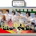 Happy Sunday Heroine 6 - Shinhwa Special P1-Arabic SUB