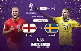 """""""اوفسايد360""""مباراة انجلترا والسويد بث مباشر اليوم السبت 77-2018 دور الـ 16 كأس العالم"""