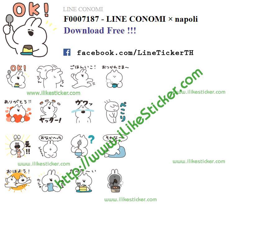 LINE CONOMI × ナポリ