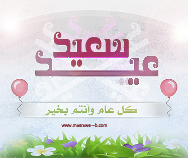 صور غلاف عيد الفطر 2019 كفرات لعيد الفطر مصراوى الشامل