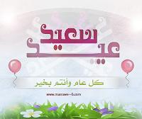 غلاف عيد الفطر 2017 كفرات لعيد الفطر
