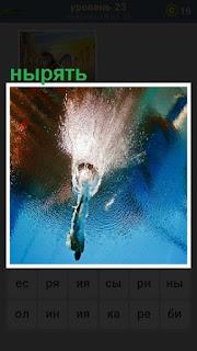 в воду ныряет пловец с вышки, одни только брызги