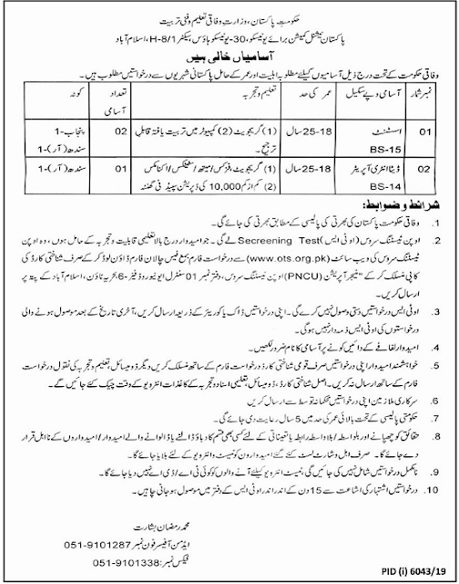 ministry-of-federal-education-and-professional-training-jobs-islamabad