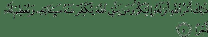 Surat Ath-Thalaq Ayat 5