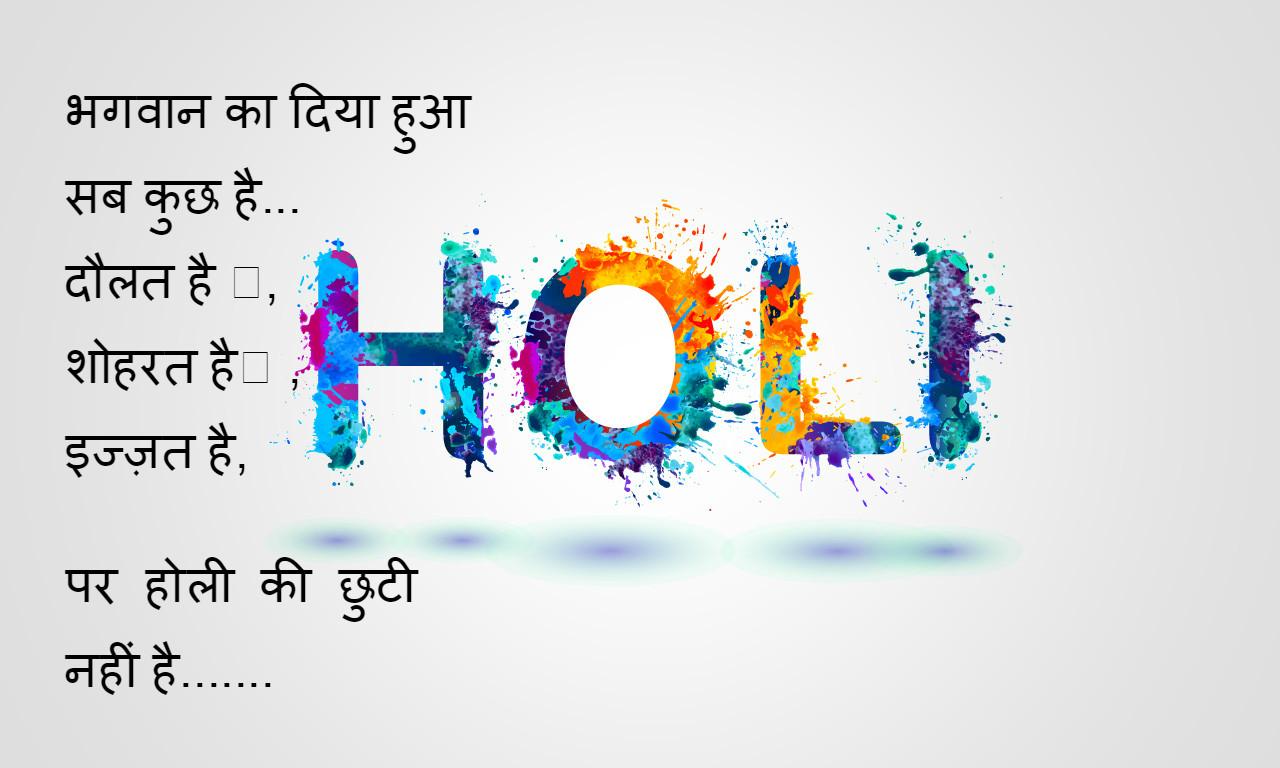 Holi%2Bshayari%2Bimage333333333333333333333333333333333333%2B%25284%2529 - Best Shayari images of holi 50+