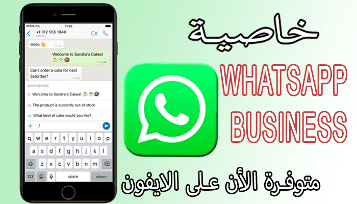 https://www.arbandr.com/2019/04/whatsapp-business-available-on-iPhone.html