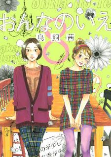 おんなのいえ 第01-08巻 [Onna no Ie vol 01-08]